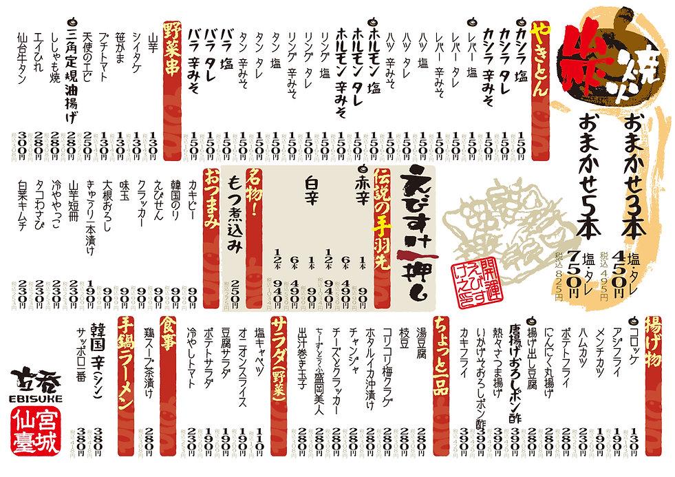 menu_Tachinomi Ebisuke Sendai EDEN b