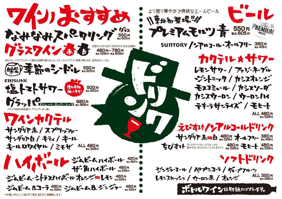 menu_Wine no Ebisuke_202104 b_2.1.jpg
