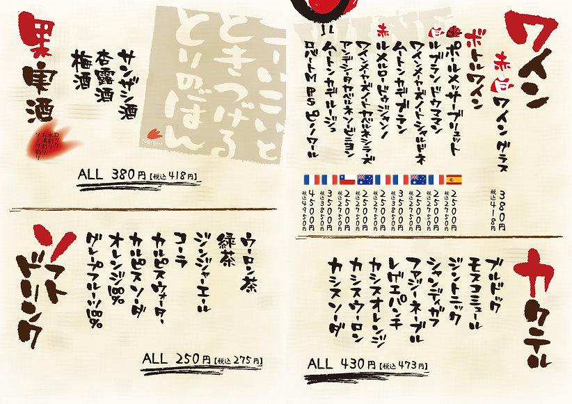 menu_Toribon 202104 l.jpg