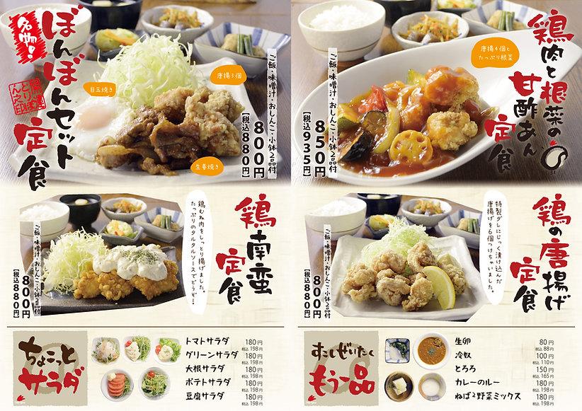 menu_Toribon 202104 e.jpg