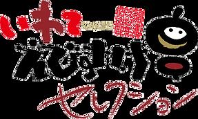 Logo_Ebisuke Sellection.png