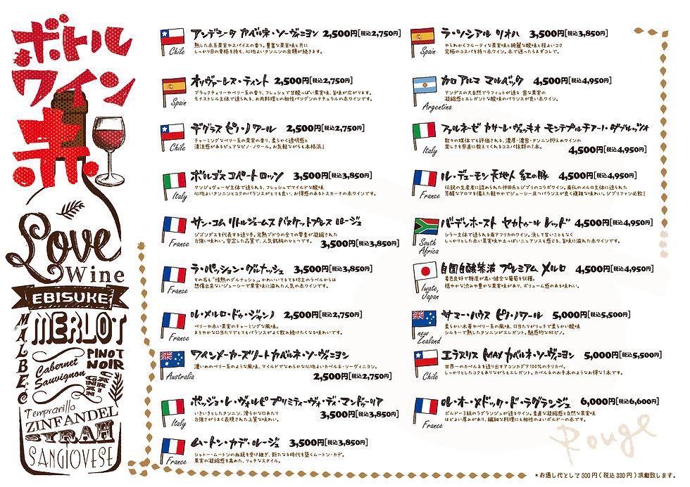 menu_Wine no Ebisuke_202104 d.jpg