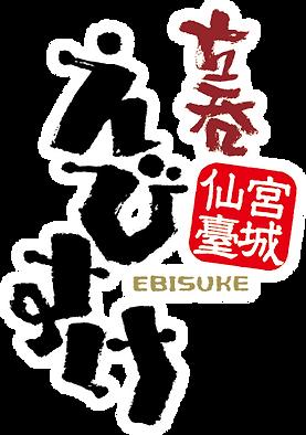 Logo_Tachinomi Ebisuke Sendai EDEN_siro.
