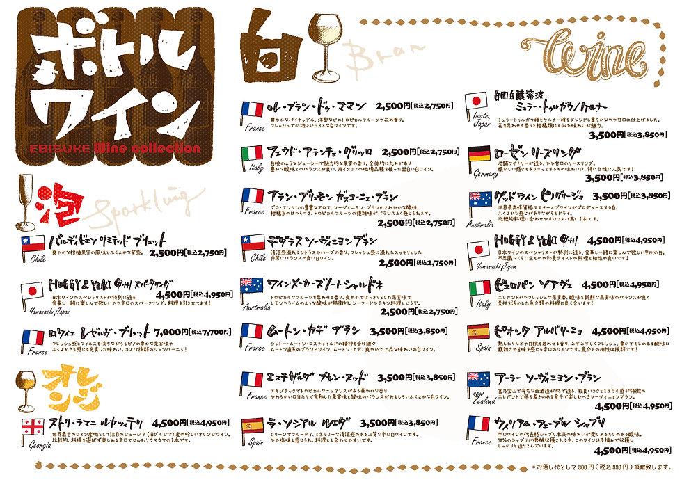 menu_Wine no Ebisuke_202104 c.jpg