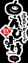 Logo_Yuagari Dining Ebisuke_siro.png