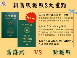 【1月11日起正式發行新版護照】幫大家整理了新舊護照3大重點差異!