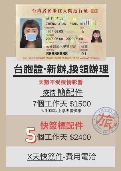 台胞證新辦-準備文件 以及費用(台胞證需要準備護照影印本,身分證正反免影摁本...