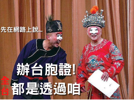 台灣居民來往大陸通行證服務指南:什麼?辦台胞證都是透過咱