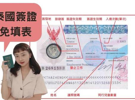 2021因應武漢肺炎《泰國簽證》入境須知