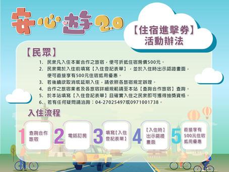 安心旅遊2.0 國旅補助又來啦!!!還有哪些其他補助活動可選?