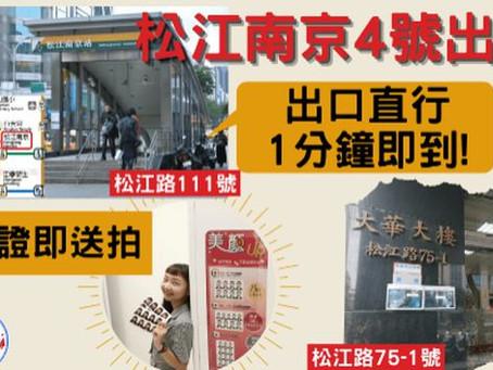 【懶人辦證就怕遠2】:台胞證辦理資料,費用?松江南京站分公司。出站就到。