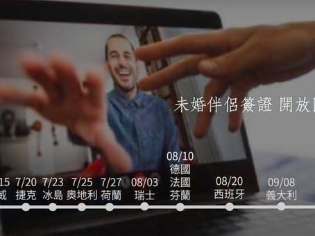 《戀愛簽證》歐洲13國允跨國情侶入境,台灣近3000人連署!