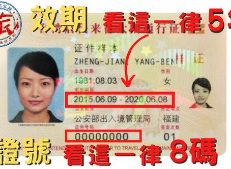 [一看就懂]台胞證的效期有多久,有10年或3個月的嗎?證號怎麼看有18碼的嗎?