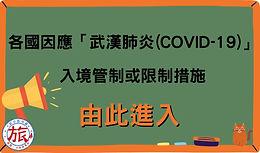 中國入境規定(北京、上海、廈門、成都)核酸檢驗+隔離措施報你知?最新!中國入境規定(北京、上海、廈門、成都)核酸檢驗+隔離措施報你知