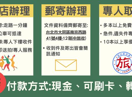 3 種方式:台胞證送件及取件方式?辦理一定要本人嗎?