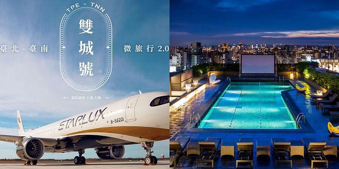 星宇推出「台北到台南微旅行2.0」豪華班機!蜷尾家冰淇淋、晶英酒店星空電影院⋯