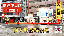 中國公民往來台灣地區管理辦法