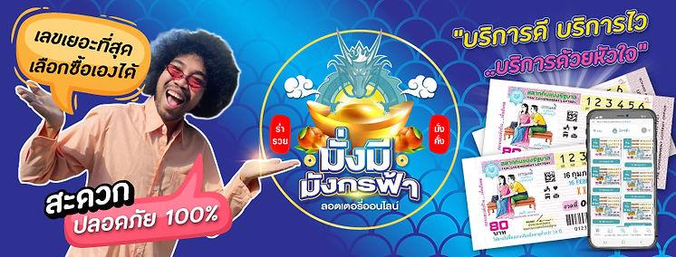 Mungmee_BD-final_cover facebook.jpg