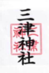 mitsu_syuin.jpg