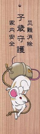 kinenhin_r2.jpg