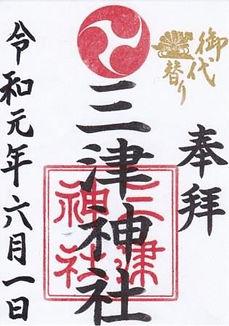 shuin_mitsu.jpg