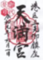 shuin_tenmangu.jpg