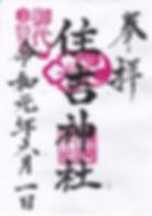 shuin_sumiyoshi.jpg