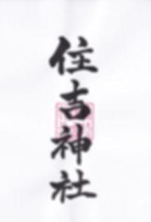 sumiyoshi_syuin.jpg