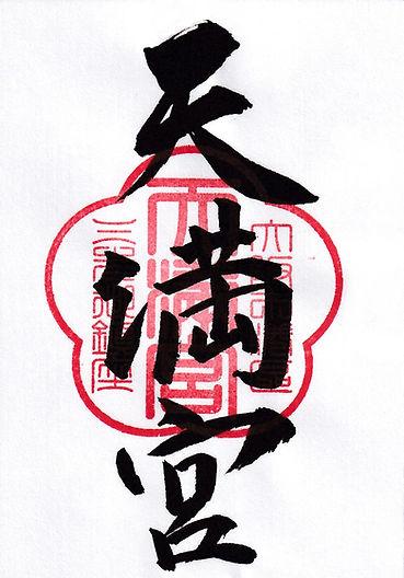 tenmangu_syuin.jpg