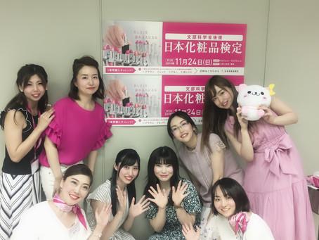 日本化粧品検定CC研修終了