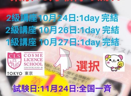 10月東京校試験対策講座受付のお知らせ