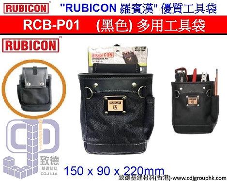 """日本""""RUBICON""""羅賓漢-多用工具袋(黑色)-RCBP01"""