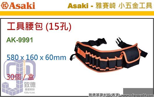 """中國""""Asaki""""雅賽崎-工具腰包(15孔)-AK9991(STMW)"""