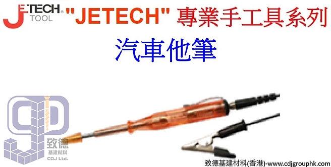"""中國""""JETECH""""專業手工具-汽車他筆-ACT140"""