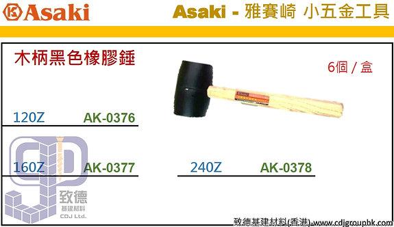 """中國""""Asaki""""雅賽崎-木柄黑色橡膠錘-AK037678(STMW)"""