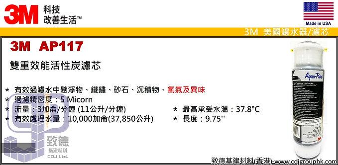 """美國""""3M""""-雙重效能活性炭濾芯-AP117(STMW)"""