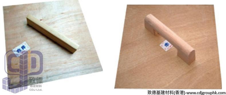 """中國""""MON JIN""""木井-泥水灰池系列-油漆磨板(磨板木方把手)-AG0040102(TV)"""