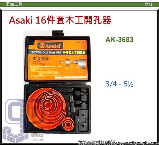 """中國""""Asaki""""雅賽崎-16件套木工鑽咀開孔器-AK3683(STMW)"""