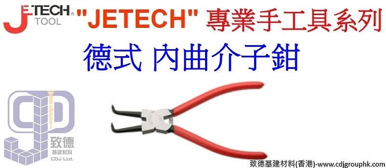 """中國""""JETECH""""專業手工具-內曲介子鉗(德式)-SRG57C"""