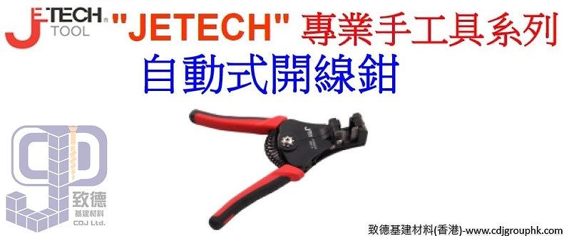 """中國""""JETECH""""專業手工具-自動式開線鉗-EWSAB"""