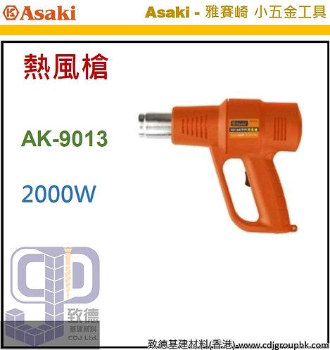 """中國""""Asaki""""雅賽崎-熱風槍(2000W)-AK9013(STMW)"""