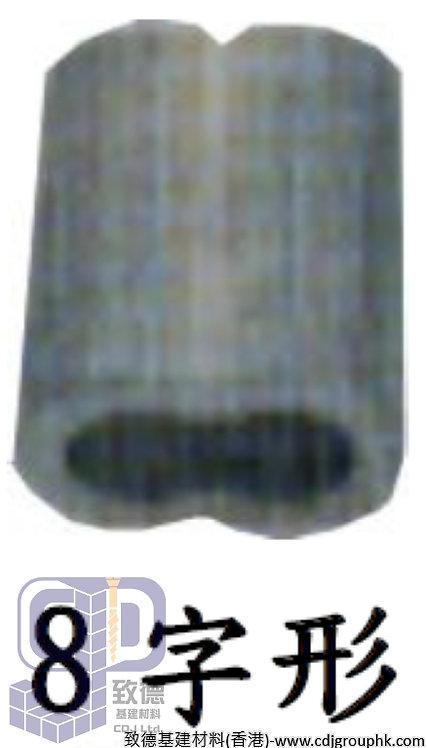 中國-鋁質8字形(1.5-10mm)-TK8AO1510(WIP)
