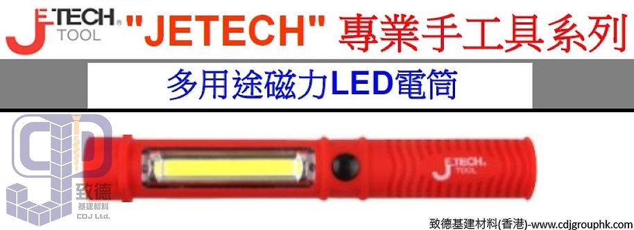 """中國""""JETECH""""專業手工具-多用途磁力LED電筒-15FLM"""
