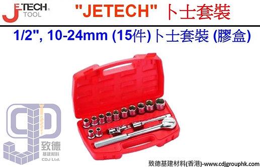 """中國""""JETECH""""捷科-10-24mm(15件)1/2吋卜士套裝 (膠盒)-SK1215SP"""