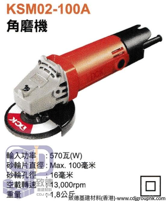 """中國""""DCK""""(東成同廠)-電動工具-4""""角磨機(220V)-KSM02-100A"""