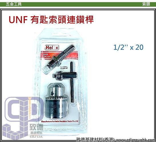 """中國""""UNF""""-1/2有匙索頭連鑽桿-981(STMW)"""