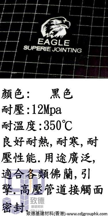 """中國""""鷹嘜""""-掙口鋼芯紙皮(1mmX1米X1.5米-3mmX1米X1.5米)-TK23A2SMPG(WIP)"""
