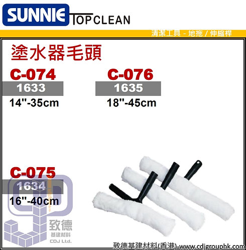 "中國""SUNNIE""TOP CLEAN-塗水器毛頭-C0746(STMW)"