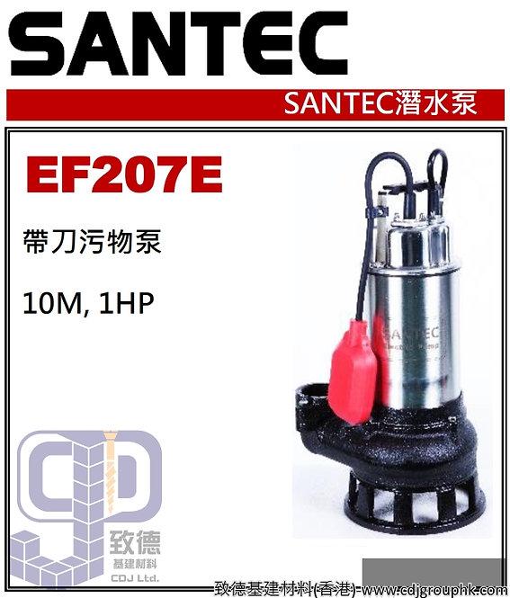 """台灣""""SANTEC""""先達-污物潛水泵(帶刀)-1HP-EF207E(STMW)"""