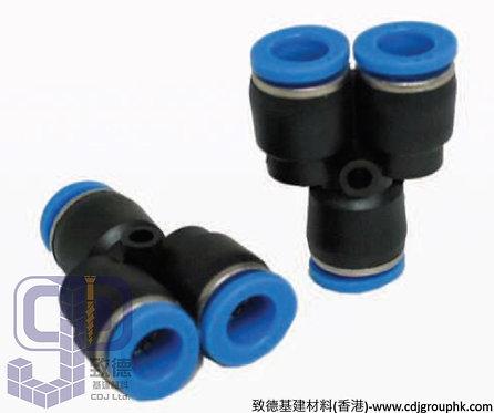 中國-藍色快速風喉接咀-Y型插咀(Y型叉)-05610(AE)